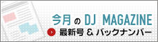 今月のDJ Magazine